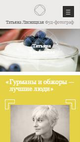 Хитрости фотографии еды