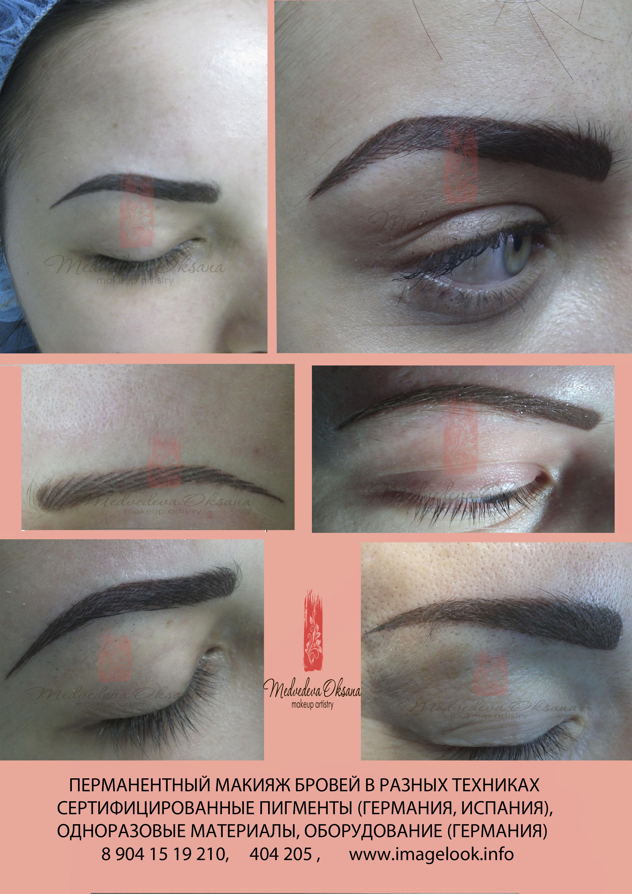 Перманентный макияж бровей за 2000