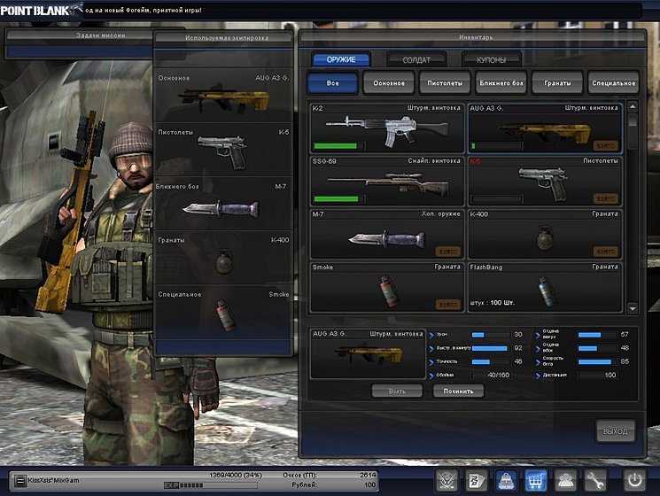 Взлом оружия (Point blank) Товар - Взлом оружия Автор - AventadoRF Дата сбо