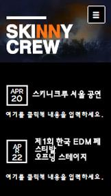 인기 DJ 공식 홈페이지