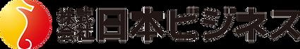 日本ビジネスロゴ.png