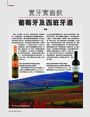 2015.08.21 Wine Enthusiast Magazine葡萄酒爱好