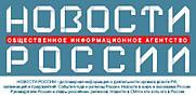 логотип «НОВОСТИ РОССИИ»