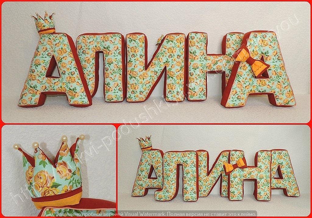 Подушки буквы своими руками трафареты букв