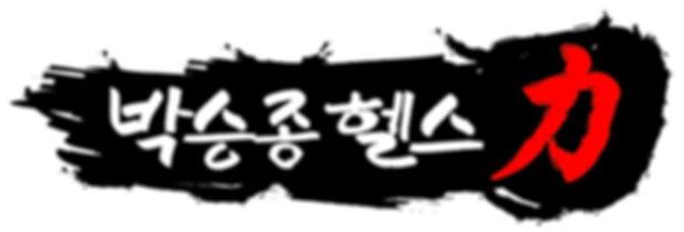 박승종헬스장.jpg