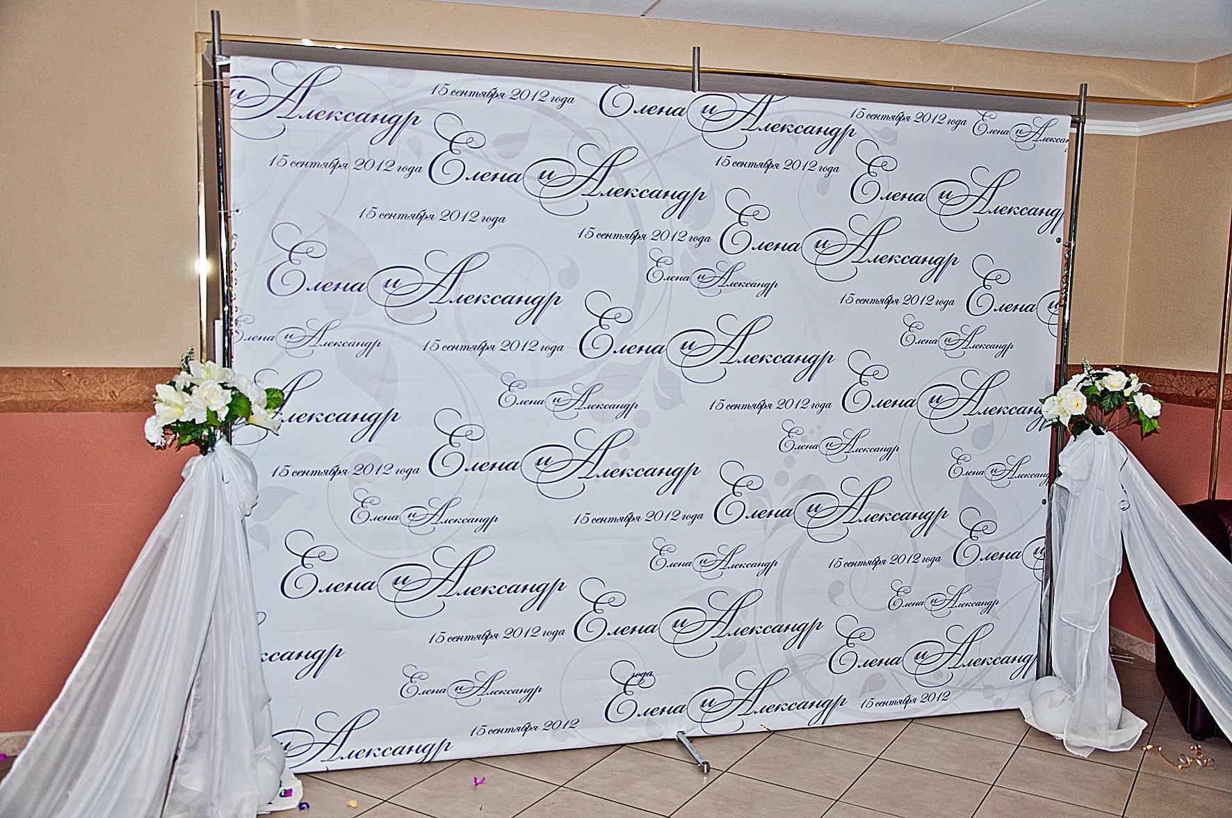 баннер на свадьбу с фотографией