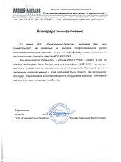 заявление на лицензирование медицинской деятельности образец минздрав - фото 10