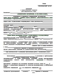 заявление на лицензирование медицинской деятельности образец минздрав - фото 2