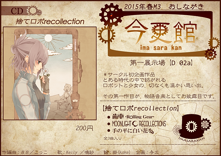 M3-35【今更館】捨てロボ recollection