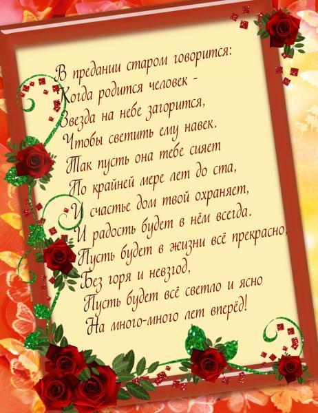 Красивое поздравление в виде стиха маме