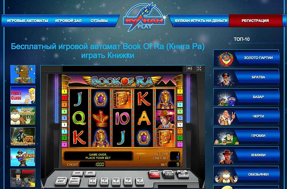 платные игровые автоматы вулкан