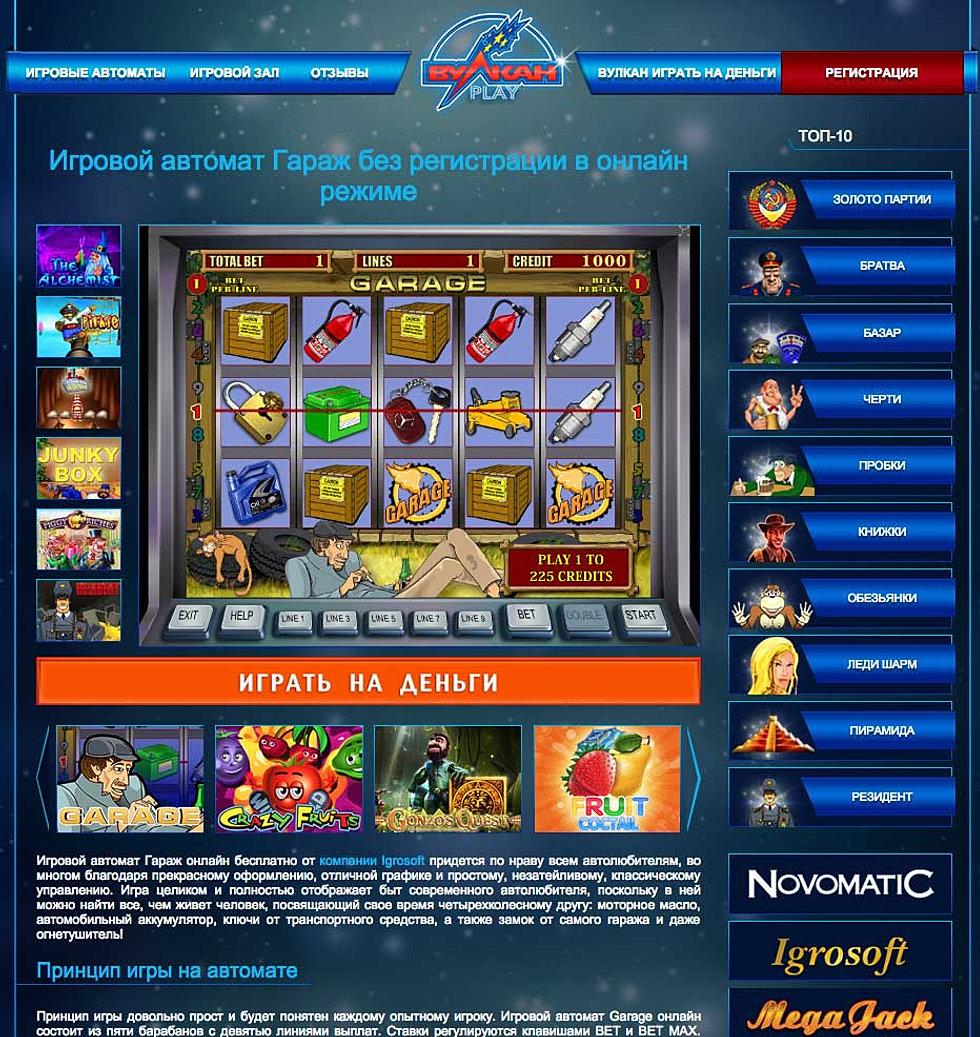 Вулкан игровые автоматы для айпада бесплатное казино игровые аппараты