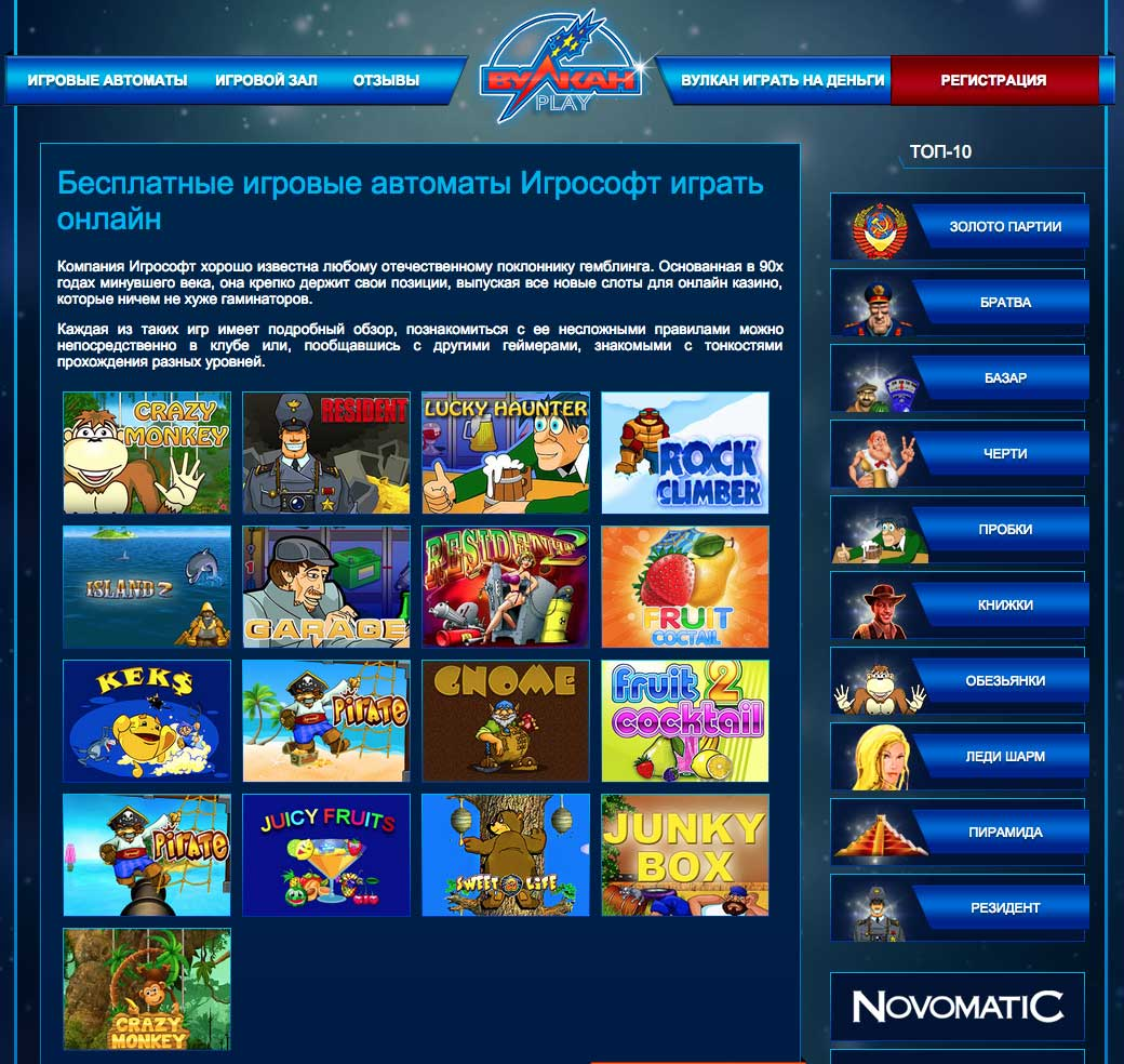 Вулкан игровые аппараты черти играт игровые аппараты бесплатно