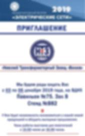 invitation_2019_december_ntzv_edited.jpg