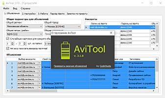 Avitool скачать программа для объявлений бесплатно