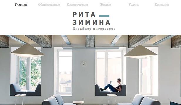Дизайнер интерьера