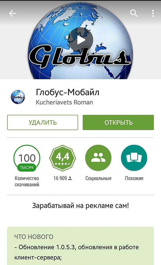 Globus скачать программу