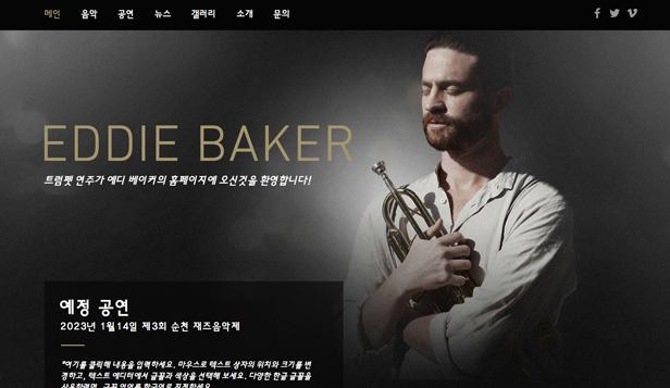 재즈 트럼펫 뮤지션