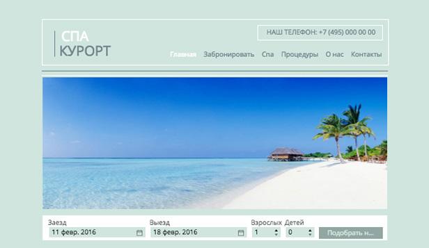 Спа-курорт