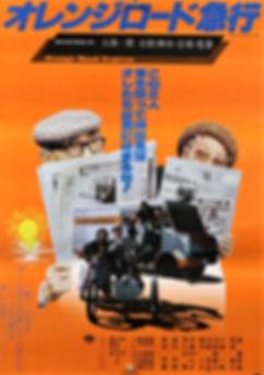 オレンジロード急行 (2).jpg