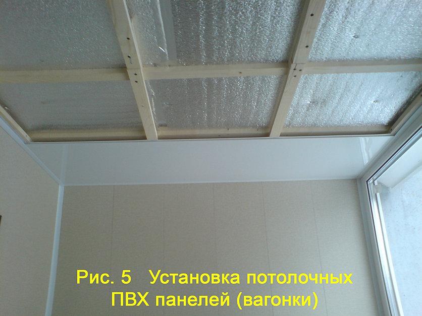 Отделка балкона стен и потолка своими руками.