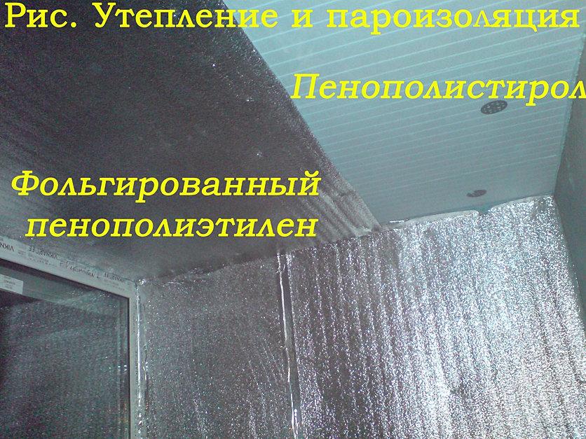 Монтаж утеплителя на лоджию и балкон, обшивка вагонкой, пане.
