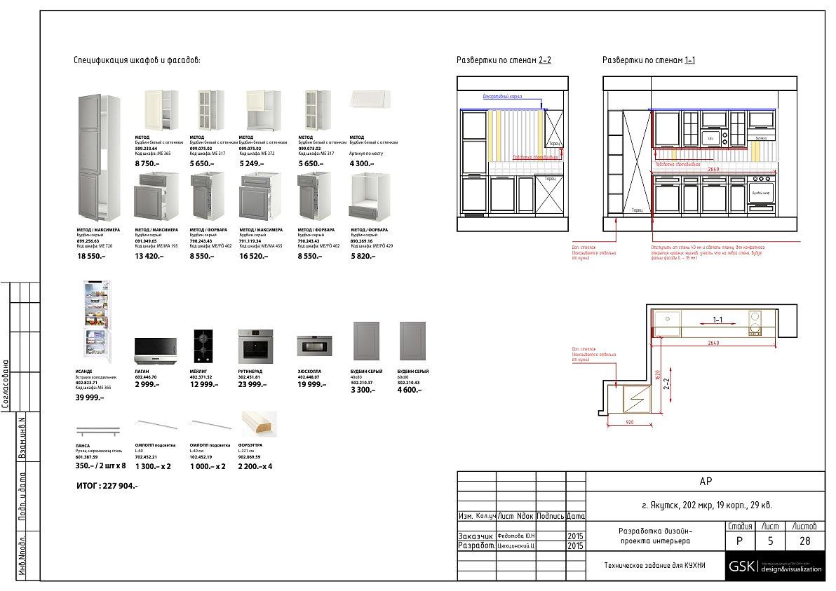 Ведомость чертежей дизайн проекта