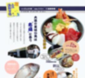 大洗海鮮市場様ホームページデザイン