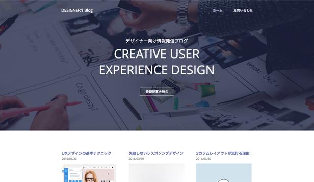 デザイナーブログ