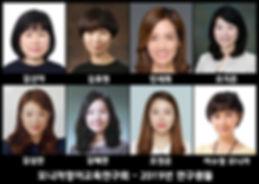 모니카영어교육연구회_2019년상반기연구원들_이름.jpg