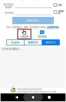 手機版一鍵試用 簡1.jpg