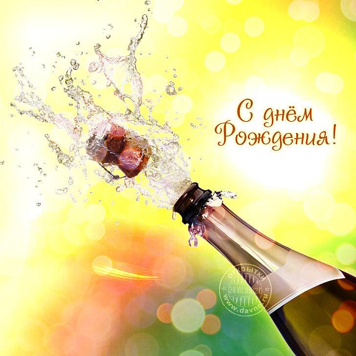 Поздравления с днем рождения алкоголь