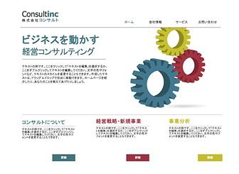 経営コンサルタント Template - プロフェッショナルでモダンなデザインのテンプレートです。すっきりまとまったレイアウトとシャープなフォントで業務内容や会社情報を表示しましょう。本格的なホームページを作成し、経営コンサルティングとしての地位を確立しましょう。