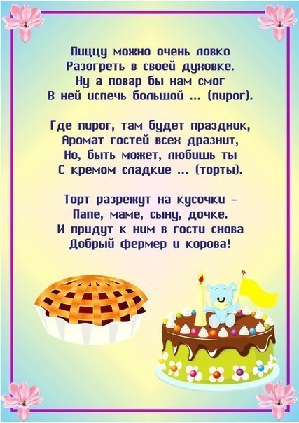 Вірші про торт на українській мові