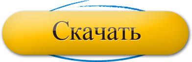 Скачать fraps крякнутый на русском для windows 10