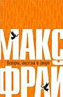 Макс Фрай «Ветры, Ангелы и Люди», издательство АСТ 2014