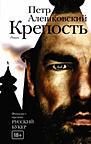 Петр Алешковский «Крепость», редакция Елены Шубиной, АСТ, 2015