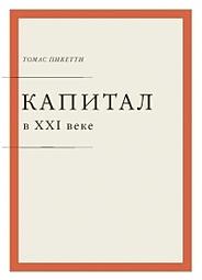 Томас Пикетти. Капитал в XXI веке