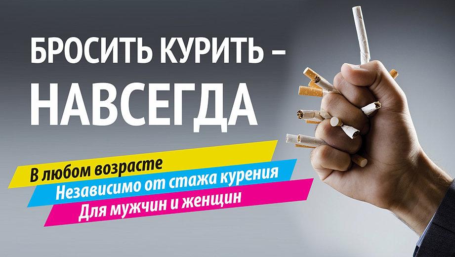 Помогите бросить курить навсегда