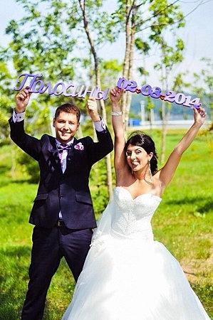 Фамилия для свадьбы