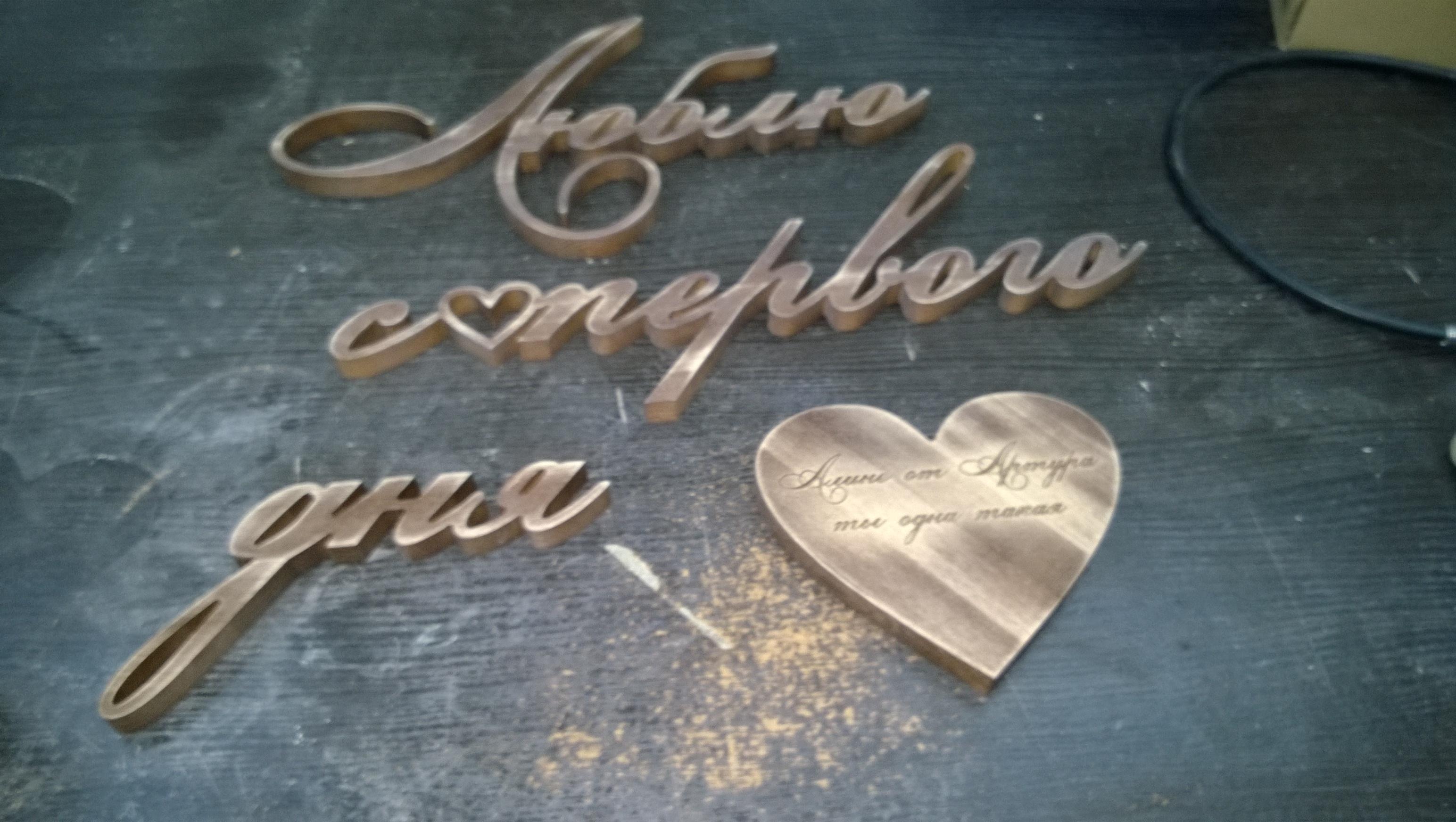 Надписи признание в любви