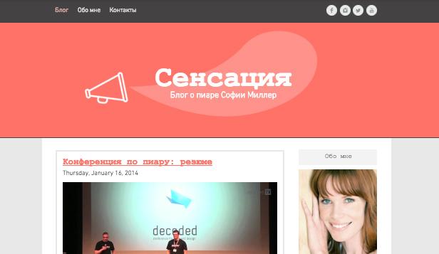 PR-блог