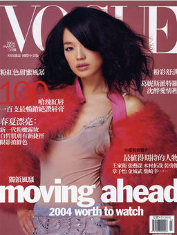 sq_cover_vogue_04march_v1