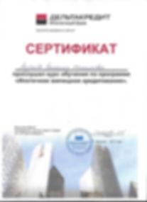 Ипотека в Дельтакредит банке, оценка квартиры для Сбера, агентство недвижимости в Ясенево, сдать квартиру в Ясенево, оценить квартиру