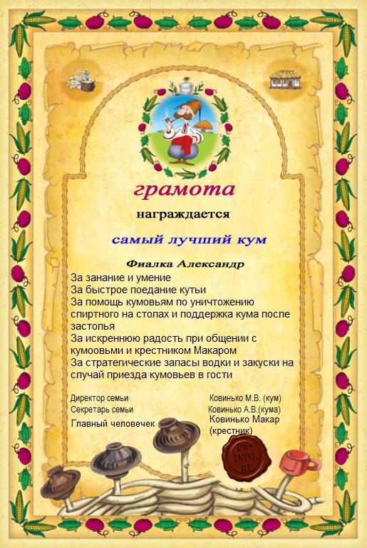 Поздравления на свадьбу от кума и кумы