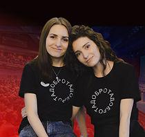 Дарина Купряхина, Екатерина Ступа
