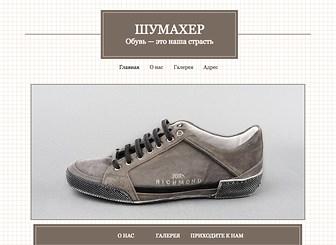 Обувной магазин Template - Этот минималистичный шаблон поможет вывести вперед вашу продукцию. Расскажите о вашем бренде, создайте фотогалерею с вашими товарами и отправьте посетителей за покупками в ваш магазин. Начните работу над сайтом сейчас - и привлеките новых клиентов!