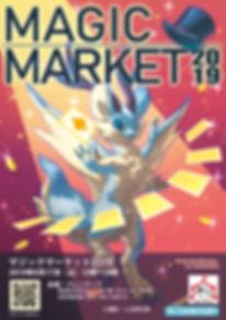 magicmarket2019.jpg