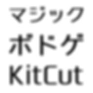 kitcut.png