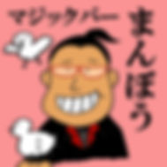 10.manbo.JPG